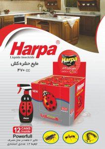 مایع-حشره-کش-۴۷۰-سی-سی-هارپا