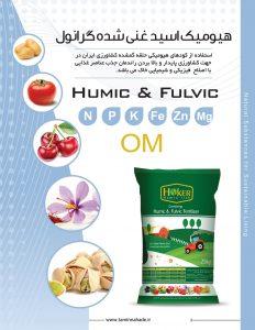 هیومیک-اسید-غنی-شده-گرانول-هوکر