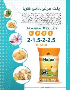 پلت-مرغی-دامی-هارپا