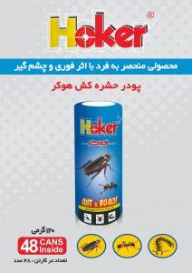 پودر-حشره-کش-هوکر---۱۲۰-گرمی