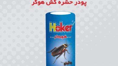 Photo of پودر حشره کش هوکر ۱۲۰ گرمی