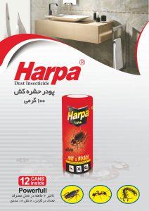پودر-حشره-کش-۱۰۰-گرمی-هارپا