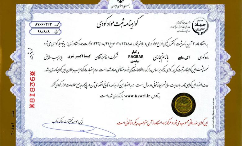certification-kimia-exir-10