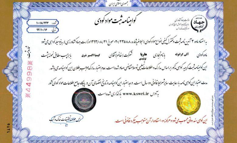 certification-kimia-exir-15