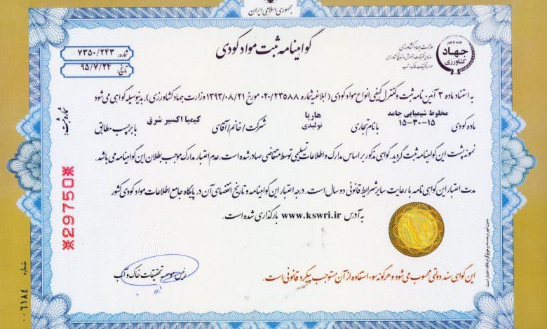 certification-kimia-exir-16