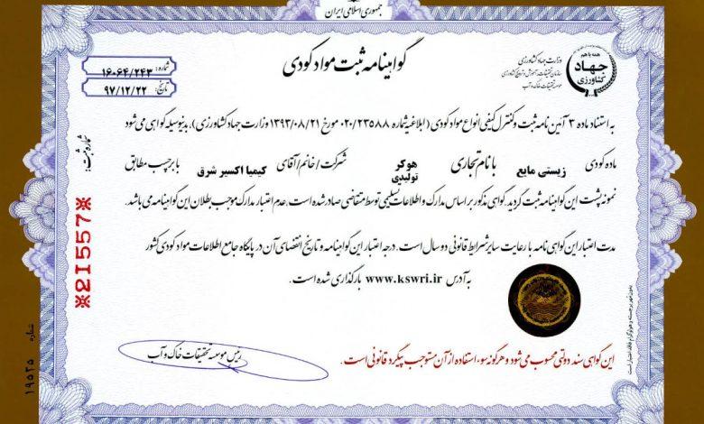certification-kimia-exir-17