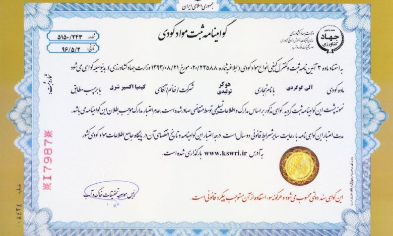 certification-kimia-exir-19
