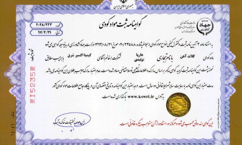 certification-kimia-exir-2