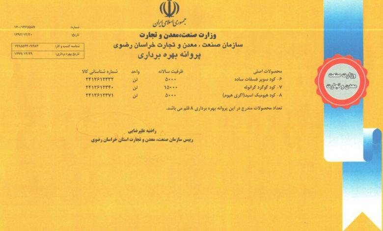 certification-kimia-exir-20