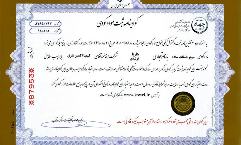 certification-kimia-exir-24