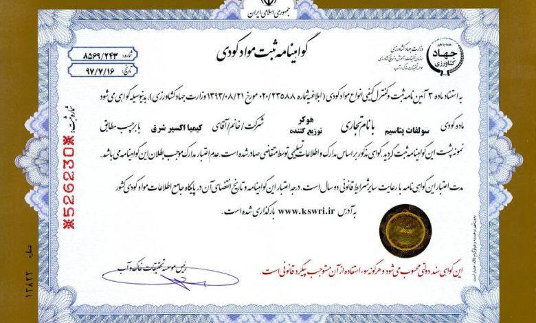 certification-kimia-exir-26