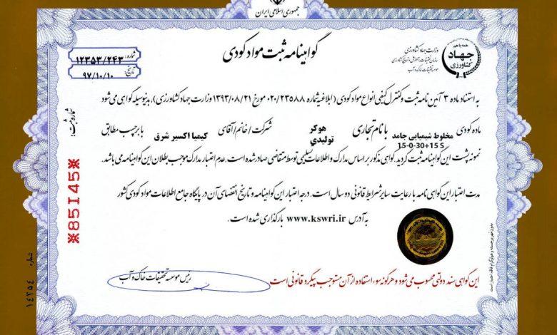 certification-kimia-exir-28