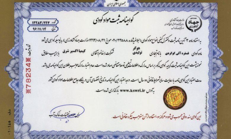 certification-kimia-exir-30