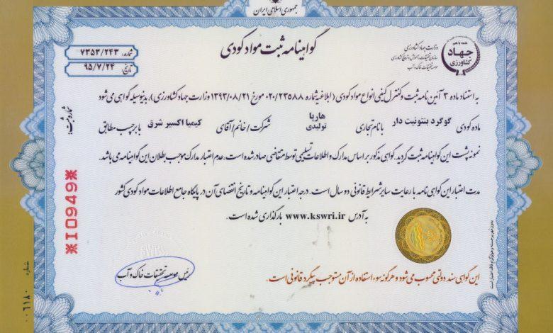 certification-kimia-exir-4