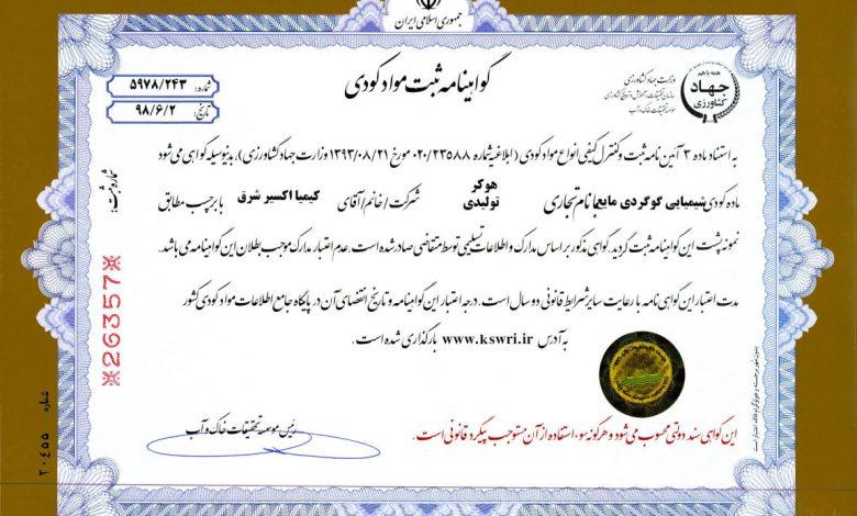 certification-kimia-exir-6