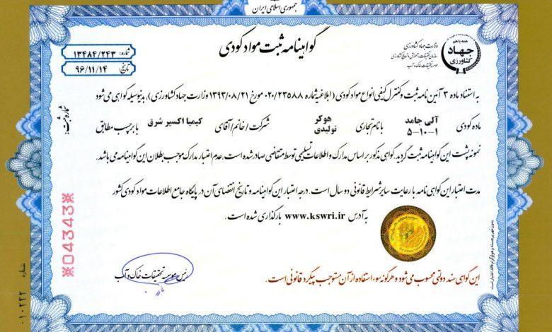 certification-kimia-exir-7