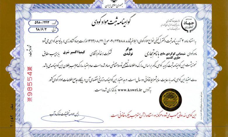 Certification-KimiaExir-10