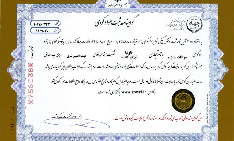 Certification-KimiaExir-13