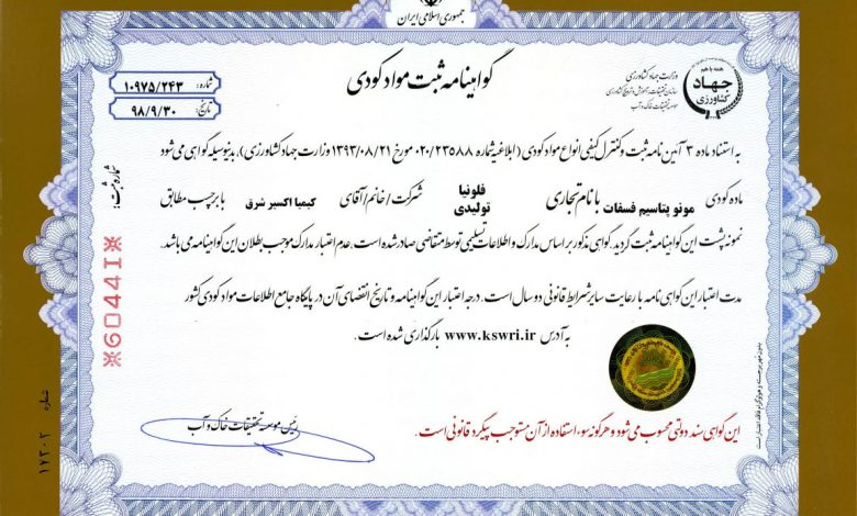 Certification-KimiaExir-3