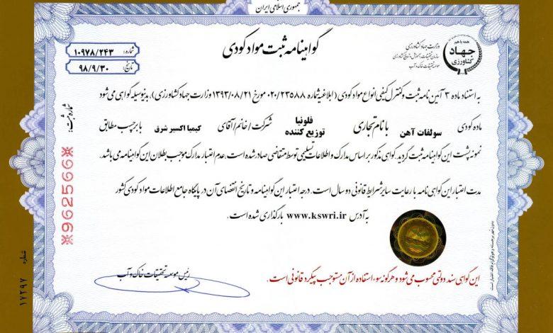 Certification-KimiaExir-4