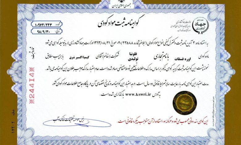 Certification-KimiaExir-5