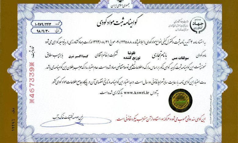 Certification-KimiaExir-6