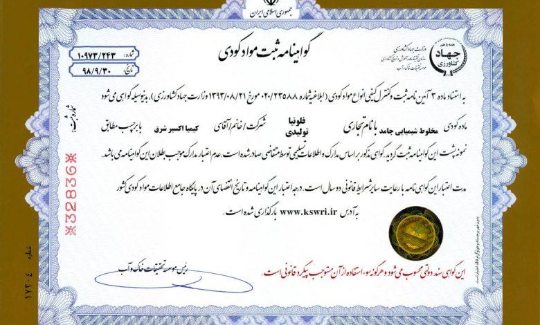 Certification-KimiaExir-8