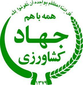 وزارت جهاد کشاورزی خواستار ۱۰۰۰ میلیارد تومان تسهیلات برای تامین کود شد.