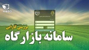 بازارگاه دست منفعت طلبان را کوتاه کرد/تخصیص نهاده دام به انجمنها تخلف است